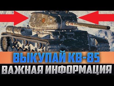 ВСЕ ВЛАДЕЛЬЦЫ КВ-85 - РАДУЙТЕСЬ! ВЫ ПОЛУЧИЛИ АБСОЛЮТНО УНИКАЛЬНЫЙ ТАНК СССР!!