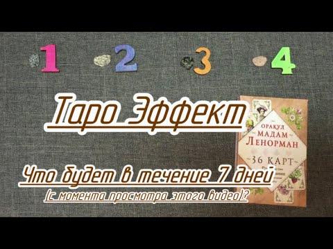 Гадание таро 7 дней гадание на картах таро бесплатно пушкино