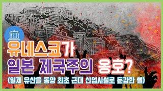 군함도가 자랑스런 근대 산업시설로 둔갑된 썰 (feat…
