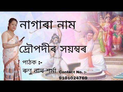 Runu Nath Nagara Nam(Drupodi Khayambar)
