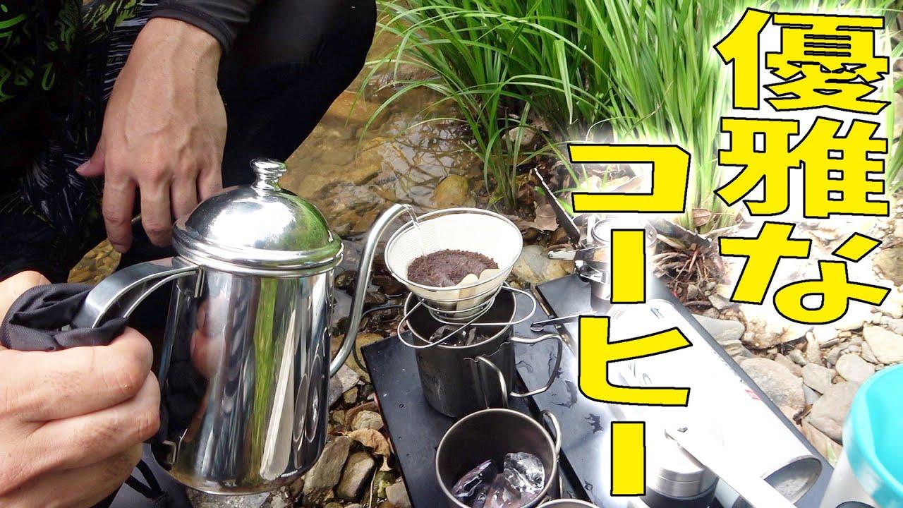 川で釣りしながら優雅なコーヒーを飲んでみた