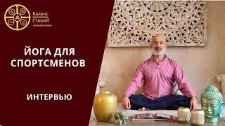 Йога для спортсменов.Интервью с Фуадом Алиевым.