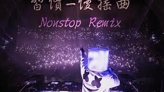 习惯 慢摇曲 Nonstop Remix 2K18 mp3