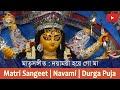 Song : Dayamayi Hoye Go Ma | Durga Puja 2019