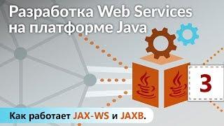 Как работает JAX-WS и JAXB. Разработка Web Services на платформе Java. Урок 3