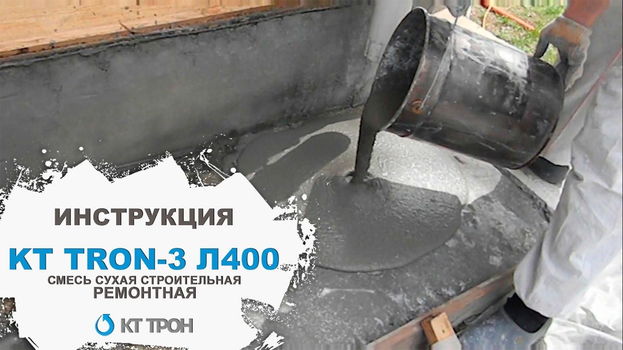 смесь для восстановления бетонного покрытия