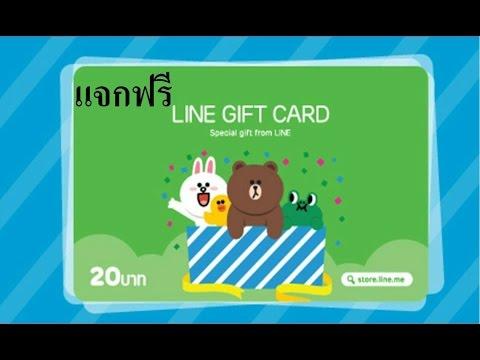 แจกฟรี Line Gift Code 40 บาท เอาไว้เติมเงิน ซื้อสติ๊กเกอร์ไลน์ ฟรี !!!