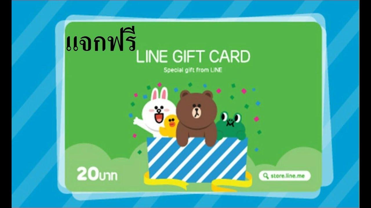 แจกฟรี Line Gift Code 40 บาท เอาไว้เติมเงิน ซื้อสติ๊กเกอร์ไลน์ ฟรี ...