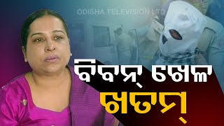 1999 Anjana Mishra Gang Rape Case   Timeline Of 22 Years Of The High Profile Case