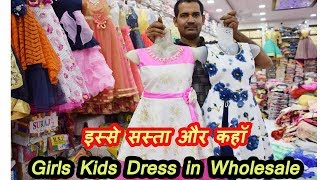 9873205511 Kids Wear Wholesale Market, Frock Suits,Skirt Top Gandhi Nagar Wholesale Market
