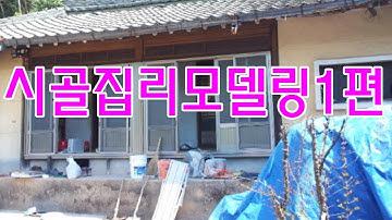 경남 의령 시골집리모델링 농가주택개조 1편