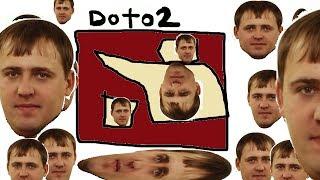 ▼DOTA2 [ Веселые ребята ]