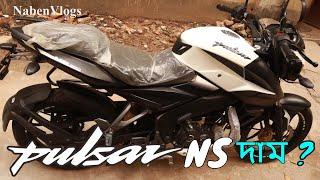 2018 New Bajaj Pulsar Ns 160Cc In Bangladesh 🏍 Specification & Price !!