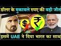 भारत के रुपये ने Dollar की हालत की खराब US कुछ कह पाने की हालत में नहीं \India UAE Dollar out