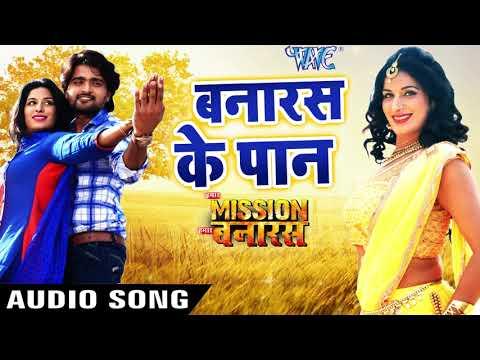 2018 का सुपरहिट Movie Song - Banaras Ke Pan - Hamar Mission Hamar Banaras - Superhit Bhojpuri Songs