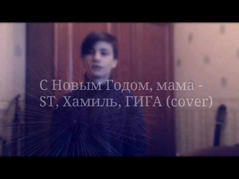 ПРЕМЬЕРА! Гига, ST, Хамиль (Каста) - С новым годом, мама!