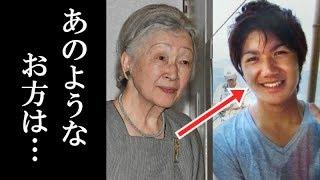 小室圭の留学問題で皇后・美智子さまのある一言に称賛の嵐!眞子さまと結婚の一時金に納得のいかない国民の怒りが収まらない。