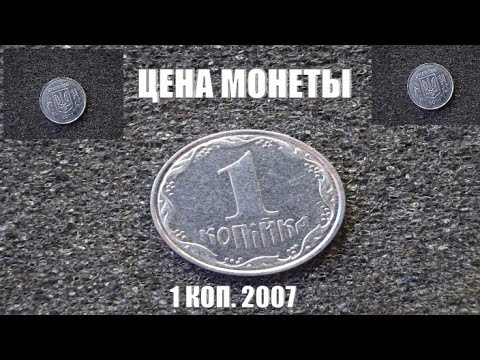 Реальная цена монеты 1 копейка 2005 года сегодня