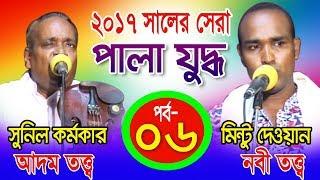 pala gaan 2017 ।। আদম তত্ত্ব ও নবী তত্ত্ব ২০১৭ পর্ব 6 minto dewan sunil kormokar।।