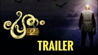 Pretham 2   Malayalam   Movie Trailor