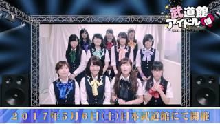 武道館アイドル博2017 http://www.idol.world/ 2017年5月6日(土)日本武...