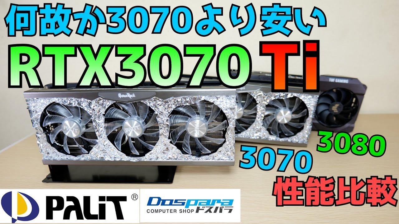 【自作PC】今買えるグラボ? Palit RTX 3070 Ti GameRock OCをレビュー  3080や3070と比較 瞬間コスパ最高GPU