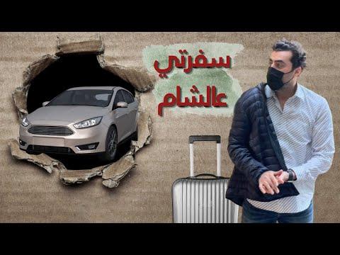 من دبي الى دمشق ... شو بتتوقعوا صار معنا عالطريق ؟؟