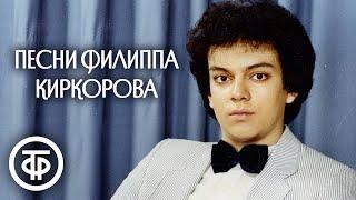 Филипп Киркоров. Сборник песен 1980-90-х
