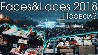 Крупнейшая выставка уличной моды в Москве | Faces&Laces 2018