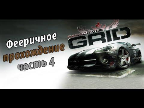 Прохождение Race Driver GRID Часть 4 - [24 часа Ле-Ман]