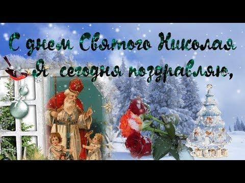 С Днем Святого Николая Чудотворца 19 декабря! Красивая видео открытка с Днем Святого Николая