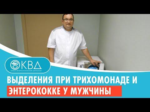 Выделения при трихомонаде и энтерококке у мужчины. Клинический случай №18
