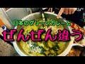バンコクの街食堂でグリーンカレー食べてみたら... の動画、YouTube動画。
