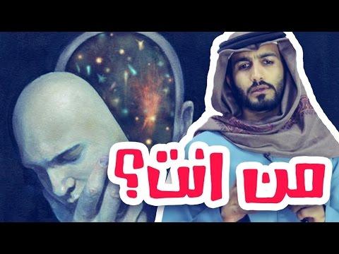 اسرح - عبدالله القصاب - من أنت؟