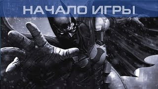 ▶ Batman: Arkham Origins — Начало игры, 1080p
