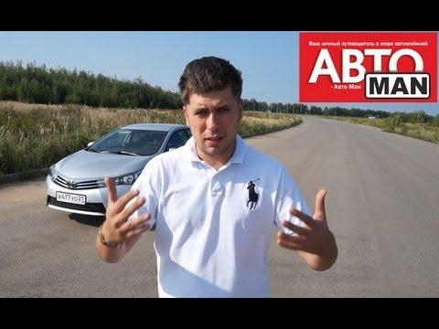 Toyota Corolla 2014 Тест-драйв.Anton Avtoman.