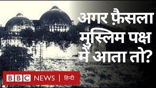 Ayodhya Verdict : अगर Supreme Court Ram Mandir मामले में Muslims के पक्ष में फ़ैसला सुनाती तो?