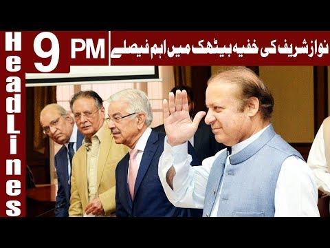 Nawaz Sharif chairs key meeting of PML-N leaders - Headlines and Bulletin - 9 PM - 13 November 2017
