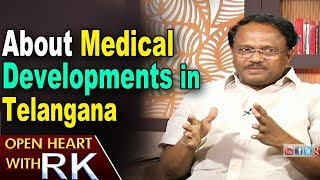 T Health Minister Laxma Reddy About Medical Developments In Telangana | Open Heart with RK