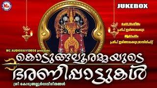 കൊടുങ്ങല്ലൂരമ്മയുടെ ഭരണിപ്പാട്ടുകൾ | മീനഭരണിഗാനങ്ങൾ | Devi Devotional Songs Malayalam