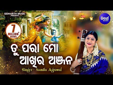 TU PARA MO AAKHIRA ତୁ ପରା ମୋ ଆଖିର ଅଂଜନ || Namita Agrawal || SARTHAK MUSIC ||