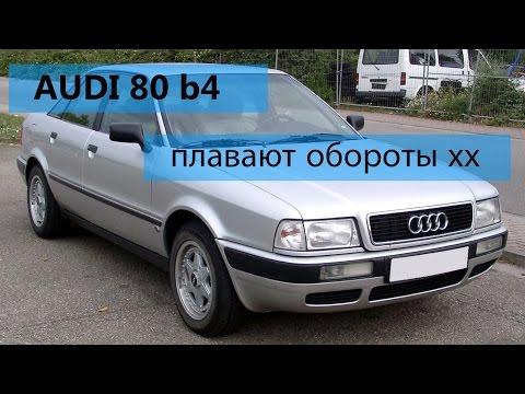 Audi 80  B4 ABT плавают обороты, глохнет на хх,регулятор хх, ремонт,решение проблемы
