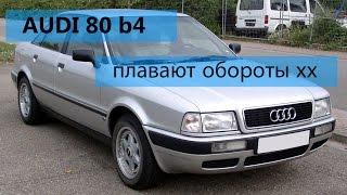 Audi 80 B4 ABT жүзеді айналымдар глохнет хх,реттеуші хх жөндеу мәселесін шешу