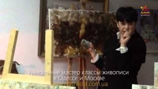 Мастер класс живописи Елены Ильичевой - Магия исчезновения