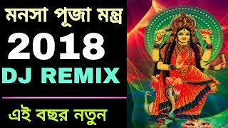 Monsa Puja Montro - 2018 new maa monsa montro