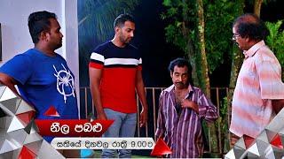 මම තමයි හොඳටම කරේ😎 | Neela Pabalu | Sirasa TV Thumbnail