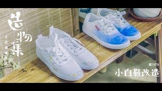 《造物集》S06E17 小白鞋改造