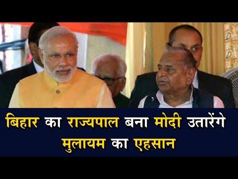 Mulayam के एहसान का बदला चुकायेगी Bjp, Kovind के जगह Mulayam  बनेगे bihar के राज्यपाल  !!