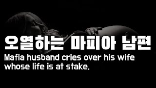 ENG SUB 남자ASMR 임신한 아내가 위독해서 오열…