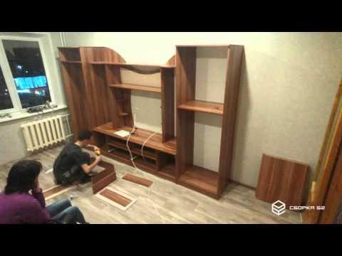 видео: Сборка стенки «Гамма-15» sv-Мебель :: Сборка62.РФ
